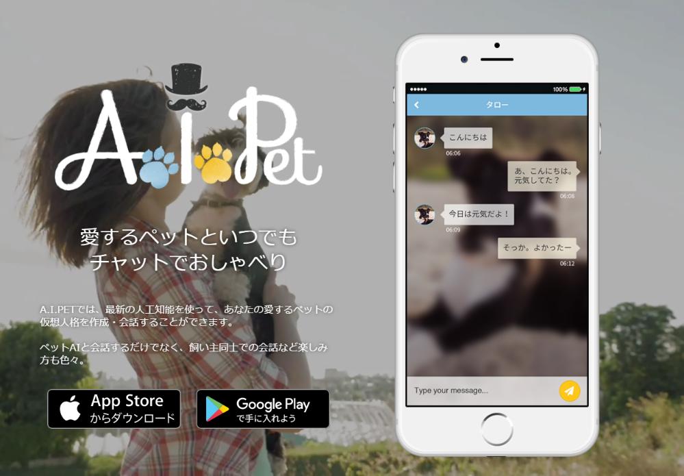 愛するペットといつでもおしゃべり AI型ペットとの対話サービス『AI PET(アイペット)』β版をリリース