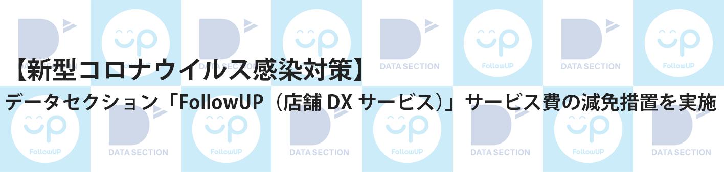 【COVID-19 対策】店舗DXサービス「FollowUP」日本国内で新型コロナウイルス感染症により売上影響を受ける店舗に対し、月額利用料減免へ