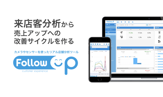 数量限定 初期費無料「FollowUP(店舗DXツール)」実質67%割引キャンペーン開始のお知らせ