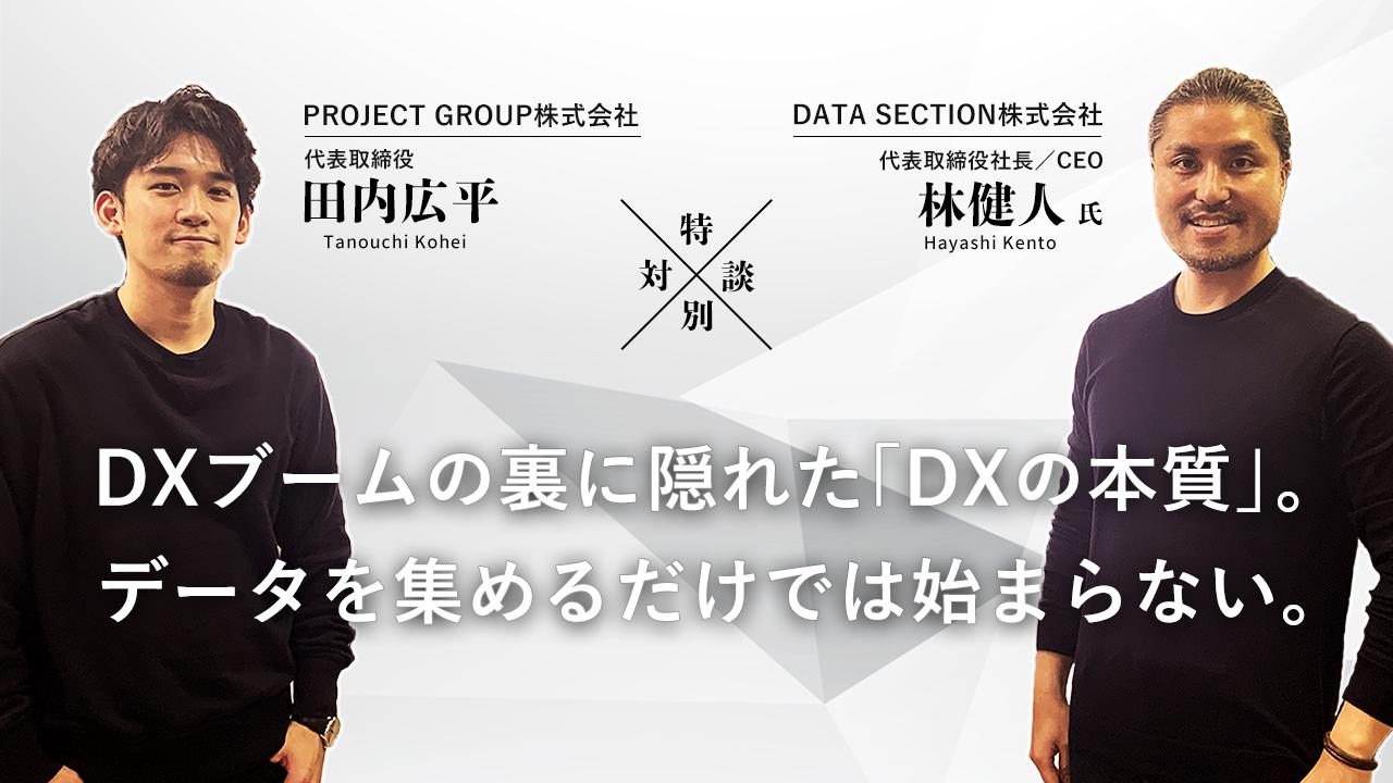 PROJECT GROUP対談記事:DXブームの裏に隠れた「DXの本質」。データを集めるだけでは始まらない。