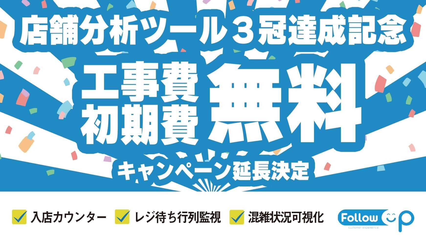 「FollowUP(店舗DXツール)」3冠達成記念 工事費&初期費用無料キャンペーン延長 〜2021年11月末まで〜