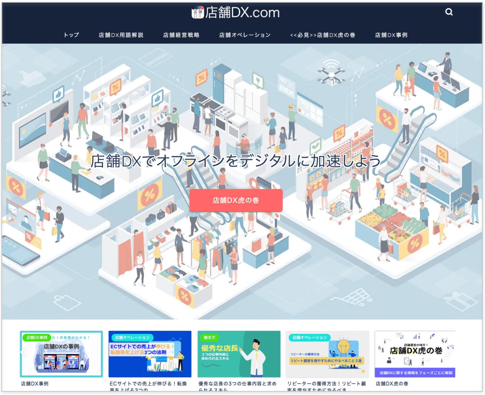 【リテール事業経営者・マネージャー向け】リアル店舗のDX促進メディア「店舗DX.com」をリリース